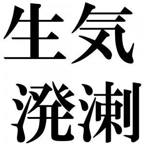 生気溌溂の四字熟語-壁紙/画像