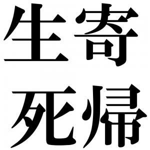生寄死帰の四字熟語-壁紙/画像