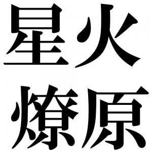 星火燎原の四字熟語-壁紙/画像