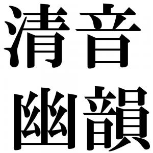 清音幽韻の四字熟語-壁紙/画像