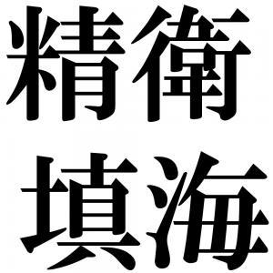 精衛填海の四字熟語-壁紙/画像