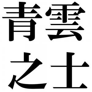 青雲之士の四字熟語-壁紙/画像
