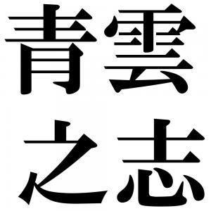 青雲之志の四字熟語-壁紙/画像