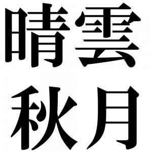 晴雲秋月の四字熟語-壁紙/画像