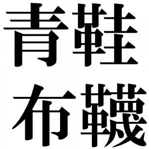 青鞋布韈の四字熟語-壁紙/画像