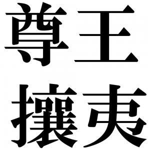 尊王攘夷の四字熟語-壁紙/画像