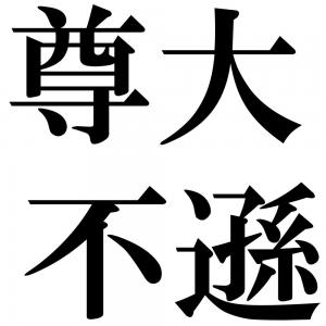 尊大不遜の四字熟語-壁紙/画像