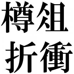 樽俎折衝の四字熟語-壁紙/画像