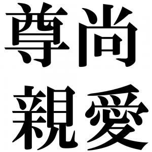 尊尚親愛の四字熟語-壁紙/画像