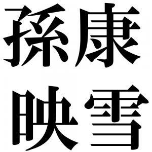 孫康映雪の四字熟語-壁紙/画像