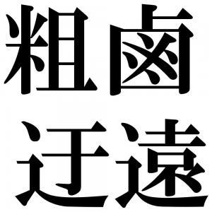 粗鹵迂遠の四字熟語-壁紙/画像