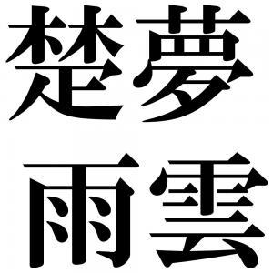 楚夢雨雲の四字熟語-壁紙/画像
