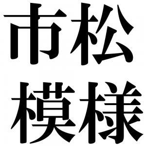 市松模様の四字熟語-壁紙/画像