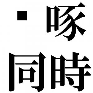 啐啄同時の四字熟語-壁紙/画像