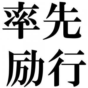 率先励行の四字熟語-壁紙/画像