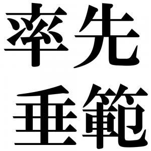 率先垂範の四字熟語-壁紙/画像