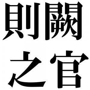 則闕之官の四字熟語-壁紙/画像