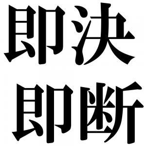 即決即断の四字熟語-壁紙/画像