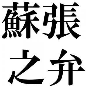 蘇張之弁の四字熟語-壁紙/画像