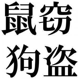 鼠窃狗盗の四字熟語-壁紙/画像