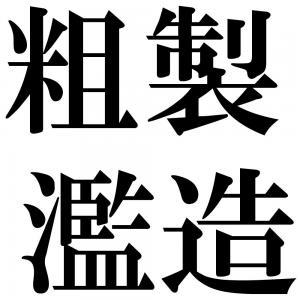粗製濫造の四字熟語-壁紙/画像