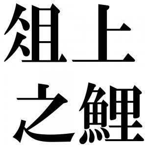 俎上之鯉の四字熟語-壁紙/画像