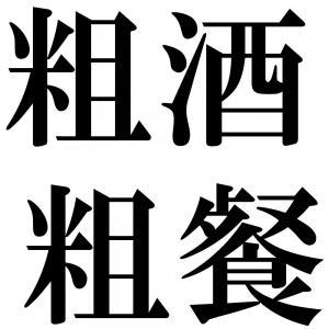 粗酒粗餐の四字熟語-壁紙/画像