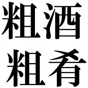 粗酒粗肴の四字熟語-壁紙/画像