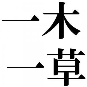 一木一草の四字熟語-壁紙/画像