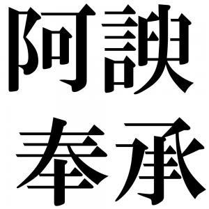 阿諛奉承の四字熟語-壁紙/画像