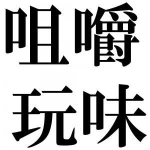 咀嚼玩味の四字熟語-壁紙/画像