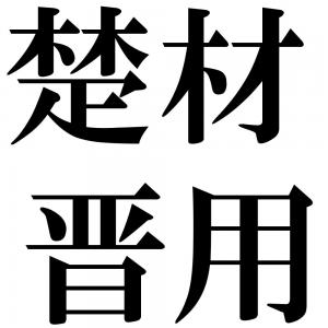 楚材晋用の四字熟語-壁紙/画像
