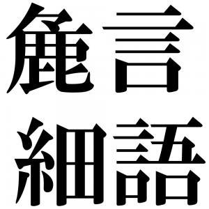 麁言細語の四字熟語-壁紙/画像