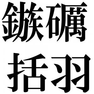 鏃礪括羽の四字熟語-壁紙/画像