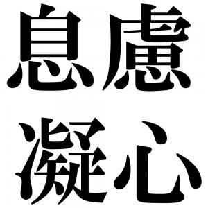 息慮凝心の四字熟語-壁紙/画像