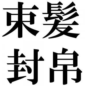 束髪封帛の四字熟語-壁紙/画像