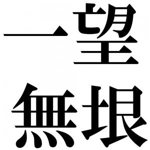 一望無垠の四字熟語-壁紙/画像