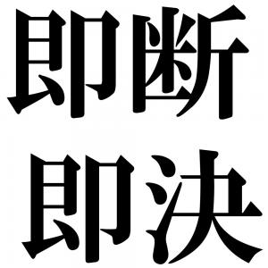 即断即決の四字熟語-壁紙/画像