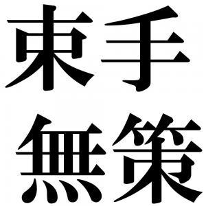 束手無策の四字熟語-壁紙/画像