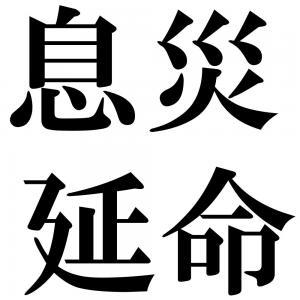 息災延命の四字熟語-壁紙/画像