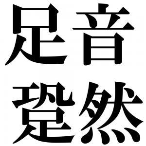 足音跫然の四字熟語-壁紙/画像