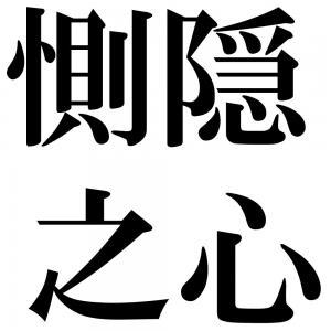 惻隠之心の四字熟語-壁紙/画像