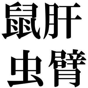 鼠肝虫臂の四字熟語-壁紙/画像