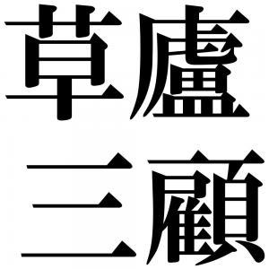草廬三顧の四字熟語-壁紙/画像