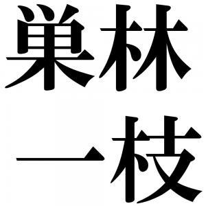 巣林一枝の四字熟語-壁紙/画像