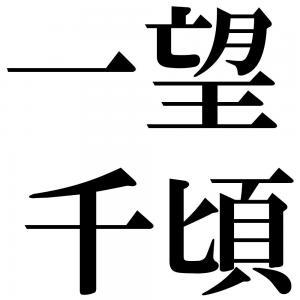 一望千頃の四字熟語-壁紙/画像