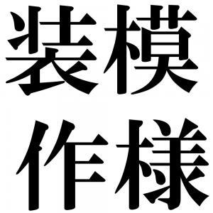装模作様の四字熟語-壁紙/画像