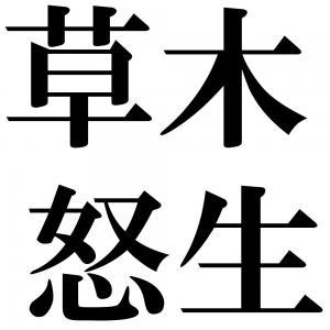 草木怒生の四字熟語-壁紙/画像