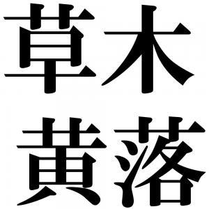 草木黄落の四字熟語-壁紙/画像