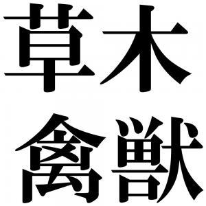 草木禽獣の四字熟語-壁紙/画像